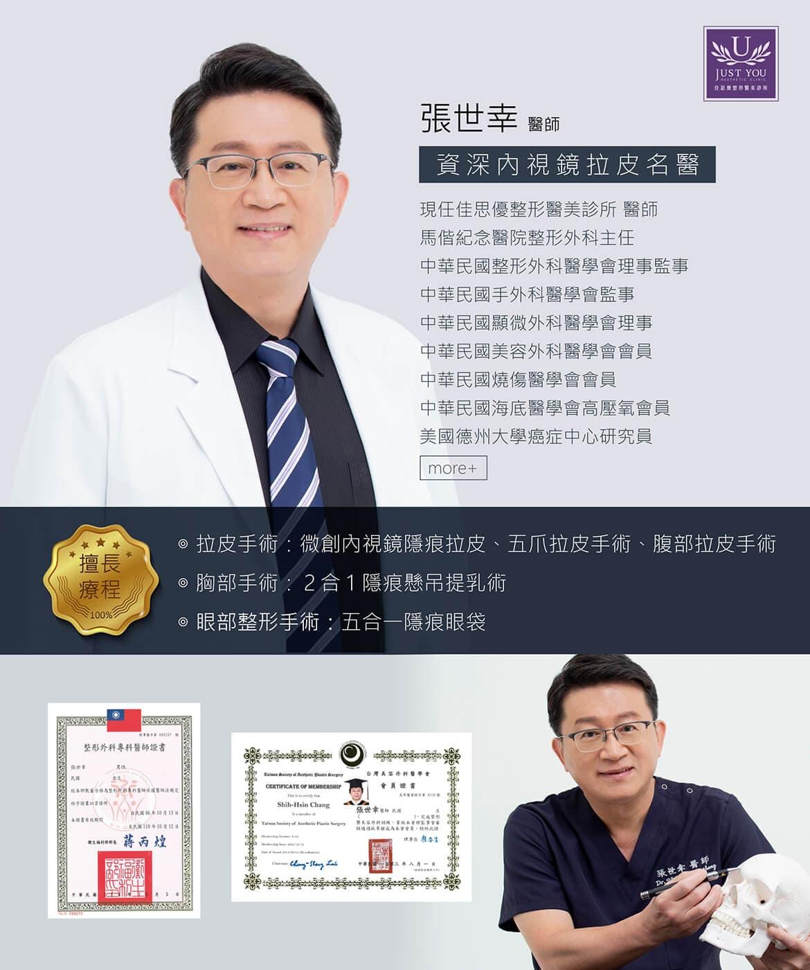 资深内视镜拉皮名医- 张世幸医师